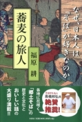 『蕎麦の旅人 なぜ、日本人は「そば」が好きなのか』福原 耕・著