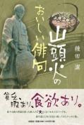 『山頭火のおいしい俳句』種田 潔・著
