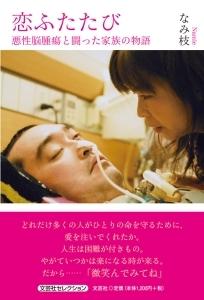 書籍詳細:恋ふたたび 悪性脳腫...