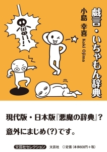 書籍詳細:戯言・いちゃもん辞典...