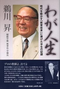 書籍詳細:わが人生 - 文芸社