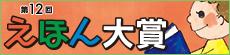 第12回えほん大賞