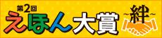 第2回えほん大賞-絆-