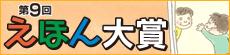 第9回えほん大賞