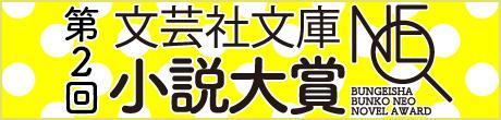 第2回文芸社文庫NEO小説大賞