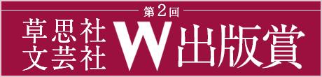 第2回 草思社・文芸社W出版賞