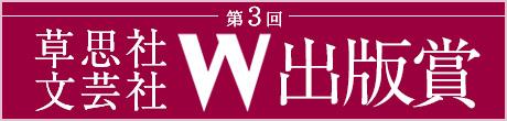 第3回W出版賞