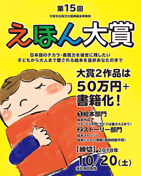第15回えほん大賞